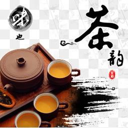 茶韵艺术字文字排版文案茶具茶盘茶叶