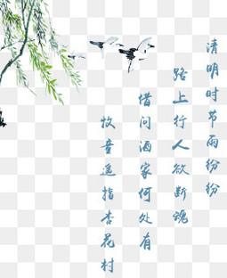 清明节柳叶燕子