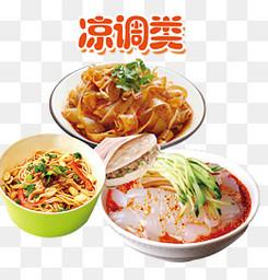 美食凉菜类