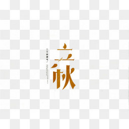 24节气立秋艺术字免费下载