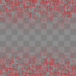 红色中国风福字渐隐上下端底纹