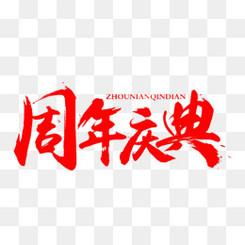 红色周年庆典
