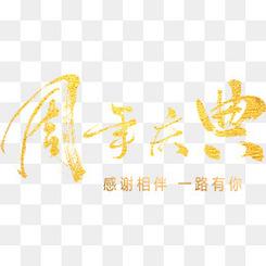 金色周年庆典艺术字免费下载
