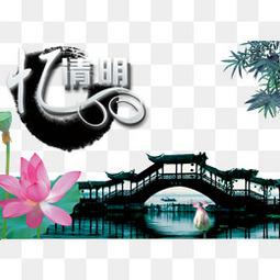 忆清明中国风水墨画