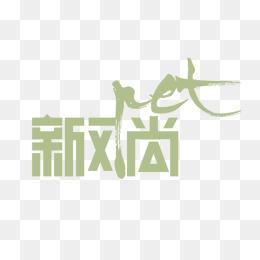 新風尚藝術字體logo