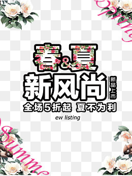 春夏新風尚新品上市藝術字