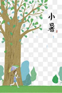 卡通小暑二十四節氣大樹海報