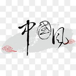 中国风艺术字