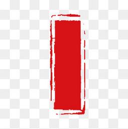 红色长型印章