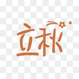 立秋藝術字