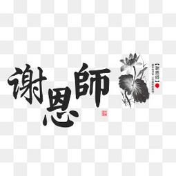 中国风教师节艺术字