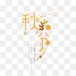 小清新秋分節氣海報設計