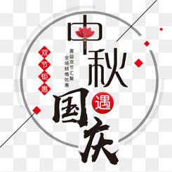 中秋节遇上国庆节商场特惠促销海报