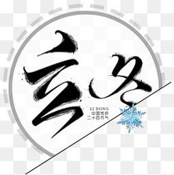 极简清新立冬二十四节气海拔设计