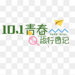 青春旅行日记十一国庆节出游淘宝电商海报