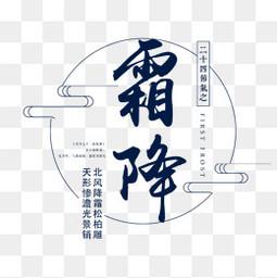 霜降中國風藝術字