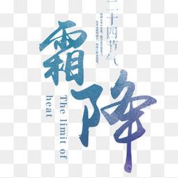 漸變傳統中國風霜降藝術字