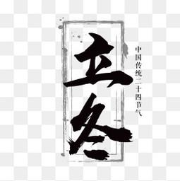 中国风立冬创意海报