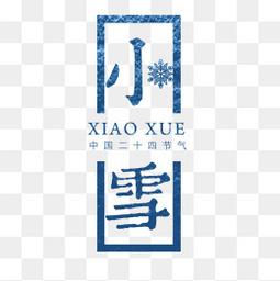 中国风小雪节气海报设计