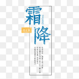 霜降中國風字體設計