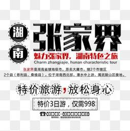 特色张家界旅游宣传海报