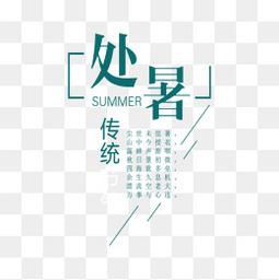 绿色简约处暑海报标题