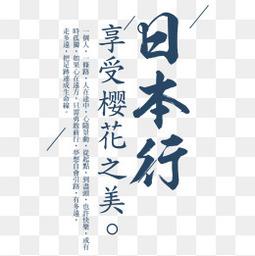 浪漫樱花日本旅游海报
