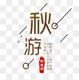 金秋出游季宣传海报设计