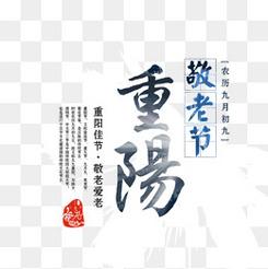 重阳敬老节艺术字