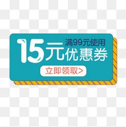 15元优惠券