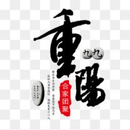 重阳节毛笔艺术字