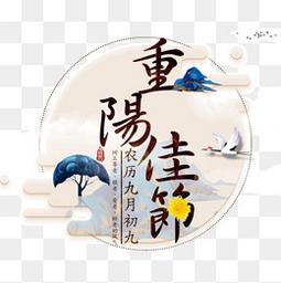 重阳佳节中国风插画