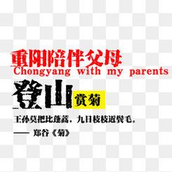 重阳陪伴父母登高赏菊