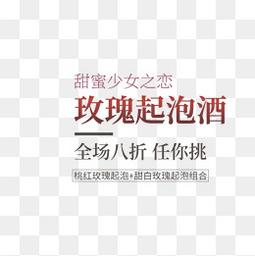 全球酒水节促销海报设计