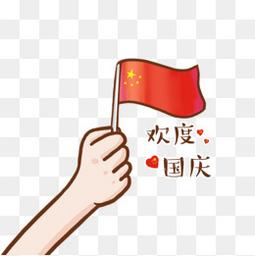 卡通国庆节拿着红旗的手臂
