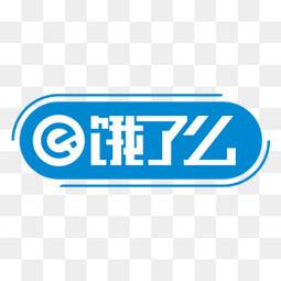 蓝色饿了么logo设计
