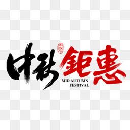 中秋钜惠海报字体