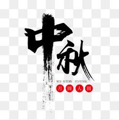 中国风中秋节艺术字免费下载