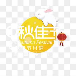 中国风中秋佳节艺术免下载
