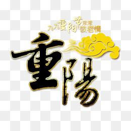 九九重阳节浓浓敬老情