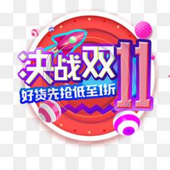 决战双11彩色艺术字