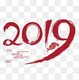 2019创意中国风毛笔字