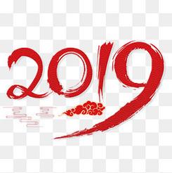 2019中国风毛笔字