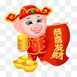 2019猪年恭喜发财
