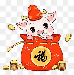 新年小猪之福袋小猪pnd透明底