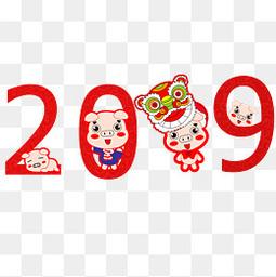 2019年猪年创意手绘矢量图