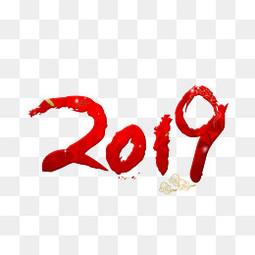2019红色毛笔书法创意艺术字设计