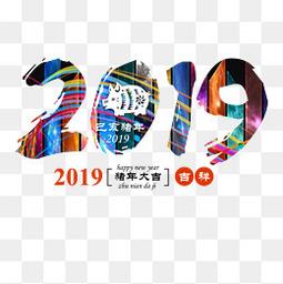 2019猪年大吉彩色数字动感花纹剪纸猪吉祥己亥年新年艺术字