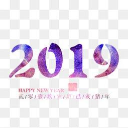 2019新年创意艺术字