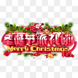 圣诞节派礼啦3D字体设计